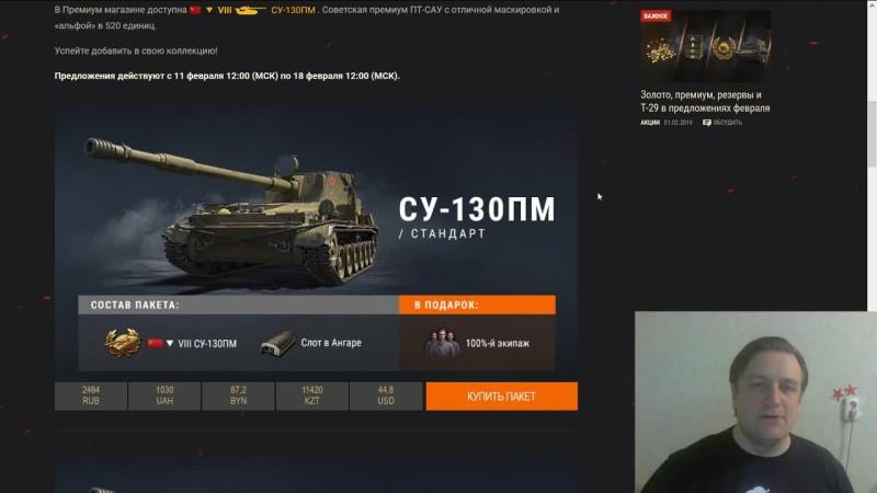 World of Tanks - Глюки на Линии Фронта. Куча приемов. Т78 - Премиум Hellcat
