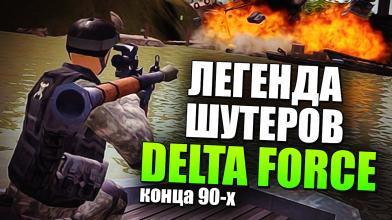 Delta Force - старая легенда шутеров конца 90-х годов
