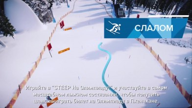Steep На Олимпиаду!: участвуйте в состязании!
