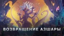 """World of Warcraft: внутриигровой ролик """"Добро пожаловать в Назжатар"""""""