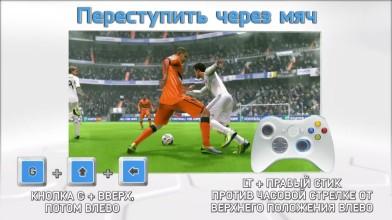 "FIFA World ""Празднования голов и дриблинг"""