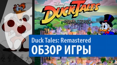 Вспомним Duck Tales: Remastered