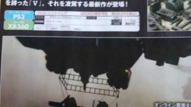 Armored Core: Verdict Day анонсирован