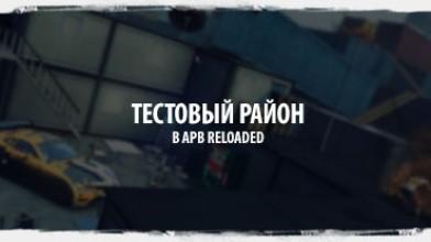 APB Reloaded - Тестовый район