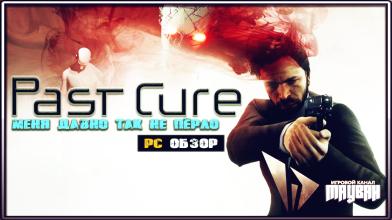 Обзор Past Cure | Максимально жестокие манекены и сильные галлюцинации