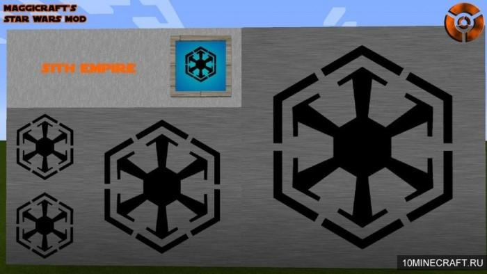 Мод Звёздные войны для Майнкрафт 1.7.10