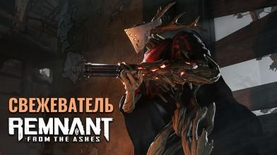 В сети появилась информация об одном из врагов в Remnant: From The Ashes