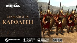 Стартовал ОБТ Total War: ARENA