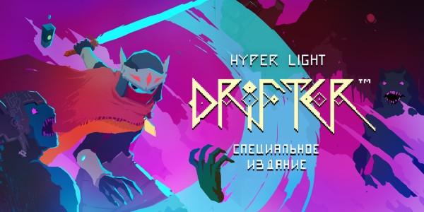 В Epic Games Store началась бесплатная раздача экшен/RPG Hyper Light Drifter