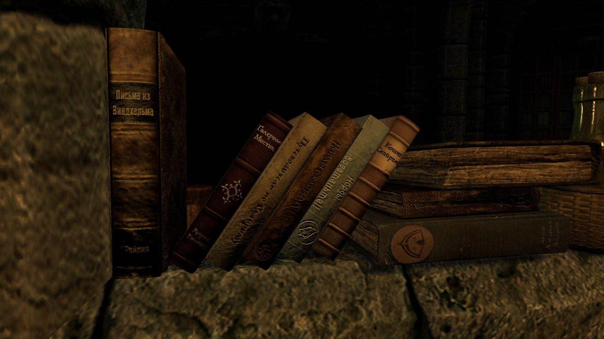 Книги из скайрима