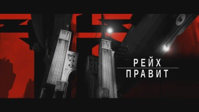 "Wolfenstein: The New Order ""Геймплейный трейлер (RUS)"" [""СамолетиК"", SkyeFilmTV, Iron Sound.]"