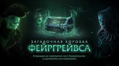 Path of Exile - Что в загадочной коробке Фейргрейвса?