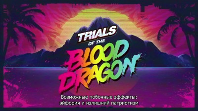 TRIALS of the BLOOD DRAGON - Трейлер выхода - E3 2016