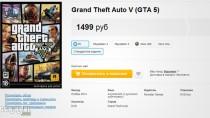 1� �������: GTA 5 �� PC ������� � ������