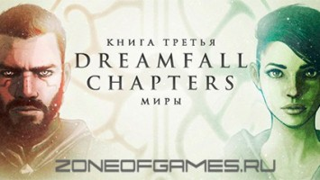 Релиз перевода Dreamfall Chapters: Book Three - Realms