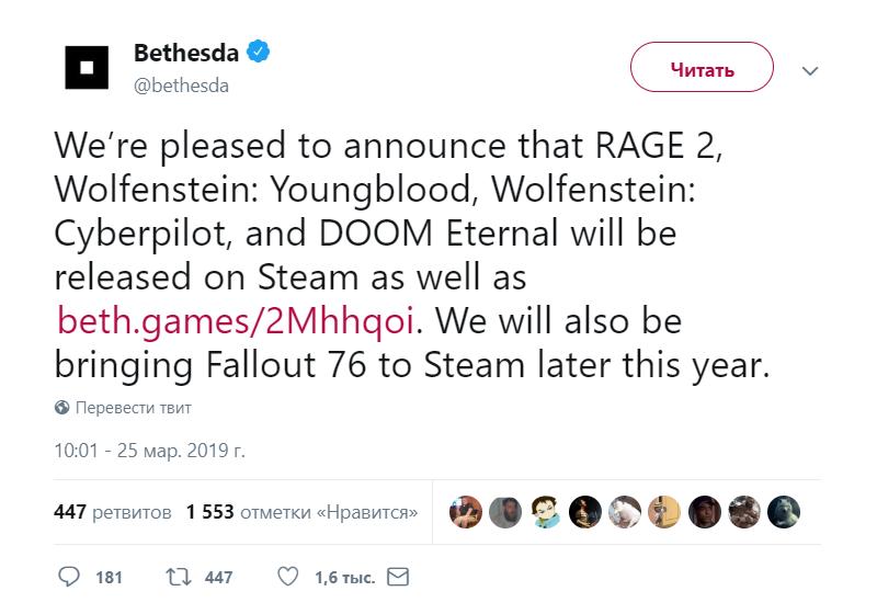 Fallout 76, RAGE 2 и DOOM