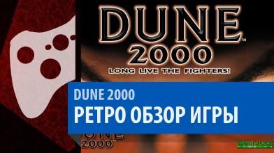 DUNE 2000 - РЕТРО ОБЗОР