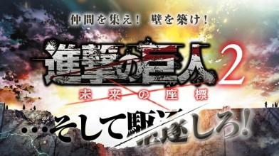 Spike Chunsoft анонсировала Shingeki no Kyojin 2 ~Mirai no Zahyou~ для 3DS