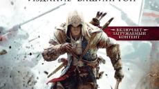 Assassin's Creed 3 Издание Вашингтона