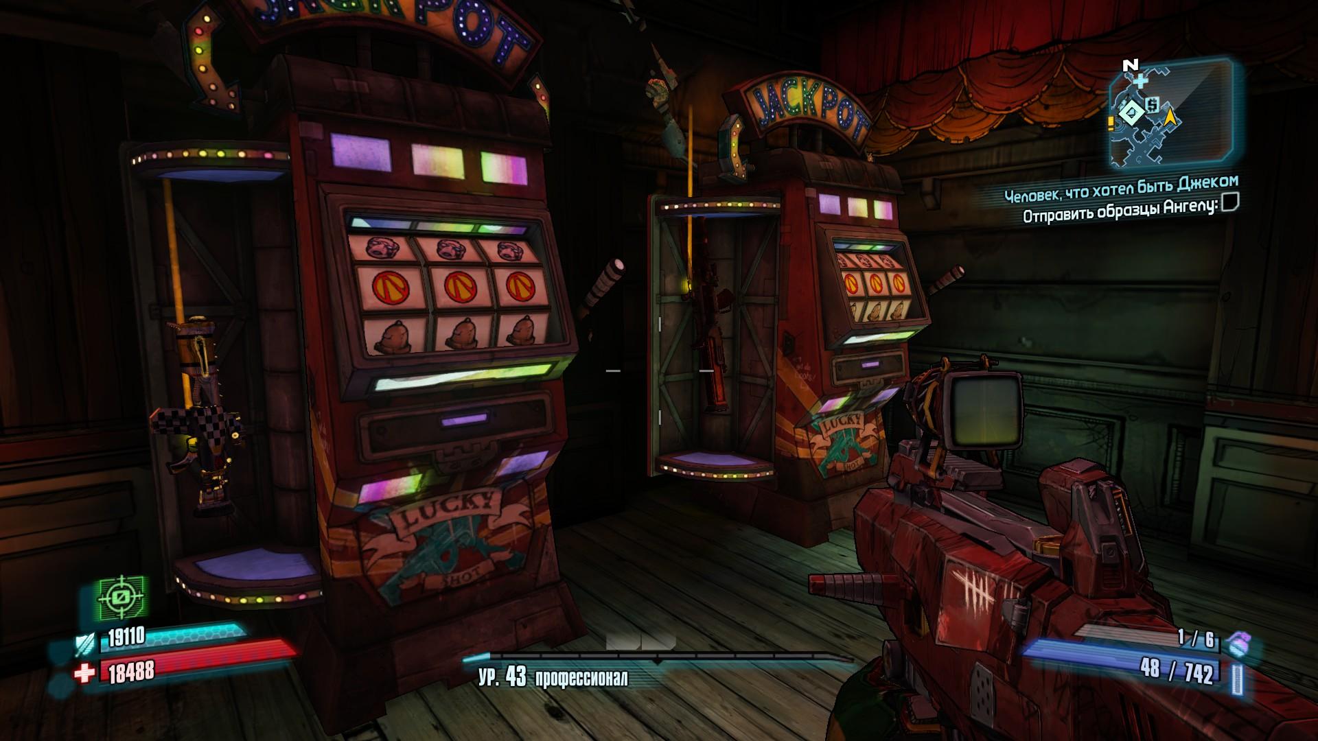 Бордерлендс 2 игровые автоматы игровые автоматы онлайн одиссей