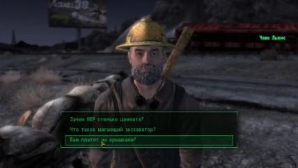 Проект русской озвучки Fallout New Vegas. Голос Чавк, Нил и Бигл