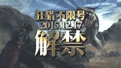 Monster Hunter Online - Новый трейлер, посвященный ОБТ игры