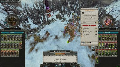 Моды для Total War: Warhammer II