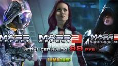 Mass Effect – игры серии по 99 рублей в магазине Гамазавр