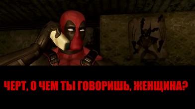 Дедпул заказывает пиццу (На русском)
