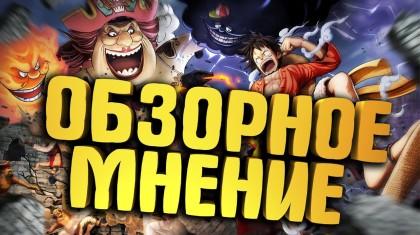 Обзор и мнение о игре One Piece: Pirate Warriors 4