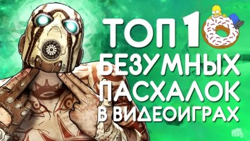 Топ-10 СМЕШНЫХ и БЕЗУМНЫХ секретов в видеоиграх ( Пасхалки - Easter eggs )