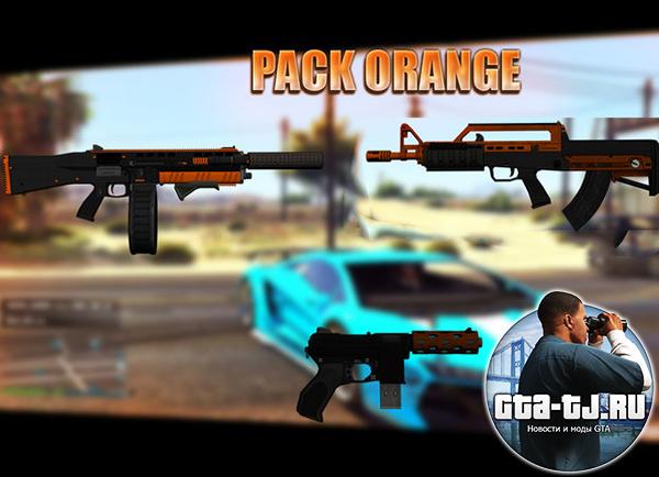 Пак оранжевого оружия для GTA SA