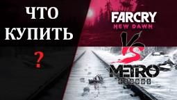Metro: Exodus уступил новому Far Cry в британском чарте продаж
