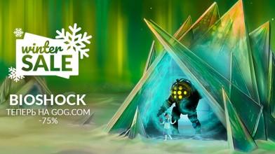 На GOG.com появились две части BioShock со скидкой 75%