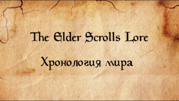 История The Elder Scrolls - Хронология мира