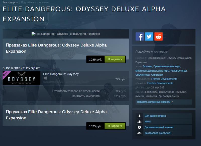 Elite Dangerous Odyssey может выйти в апреле 2021 года