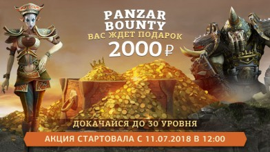 Авторы Panzar дарят деньги за ваших персонажей 30-го уровня