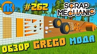 скачать grego мод для scrap mechanic 0 2 2