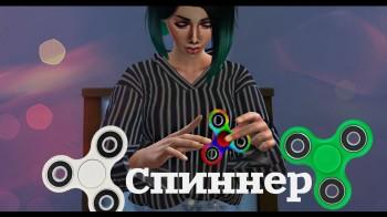 Sims во 0017-м: спиннеры, чокер, бурка Yeezy