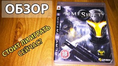TimeShift (XBOX360/PS3/PC) - Обзор