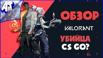 Обзор Valorant - Убийца CS GO?