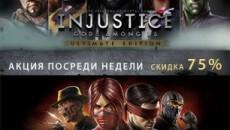 -75% на Mortal Kombat & Injustice в Steam
