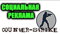 Социальная реклама: Counter-Strike