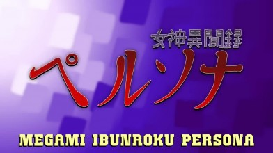 Быстрые факты о Shin Megami Tensei: Persona
