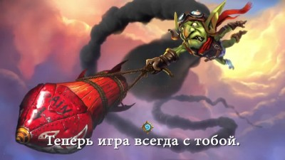HearthStone: Heroes of Warcraft: Трейлер «Hearthstone на смартфонах»