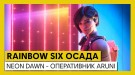 Operation Neon Dawn - новый сезон Rainbow Six Siege. Смотрите тизер оперативницы Aruni