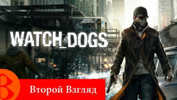Второй Взгляд - Watch_Dogs (2014)