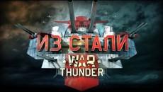 """War Thunder """"Из Стали: Реставрация Т-44"""" Часть 3"""