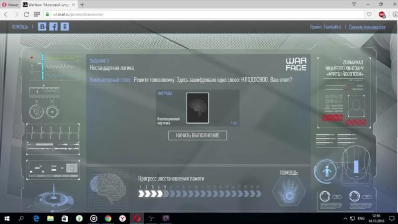 Warface: прохождение 5-6 миссии мини игра мозговой штурм!