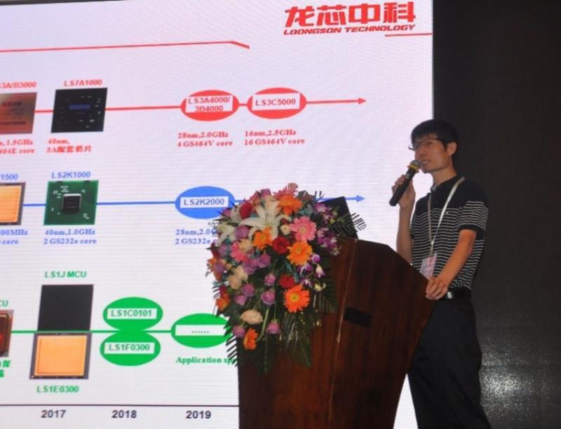 Планы по выпуску новых процессоров Godson до 2020 года